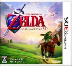ゼルダの伝説 時のオカリナ3D