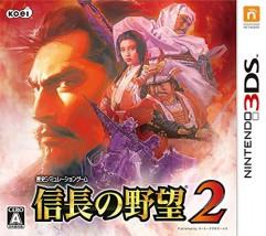 信長の野望2(3DS)