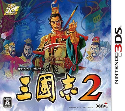 【紹介と評価】三國志2(3DS)