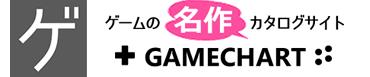 ゲームチャート~初心者が見つけやすいゲームソフト紹介・評価サイト