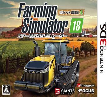 ファーミングシミュレーター18 ポケット農園4(3DS)